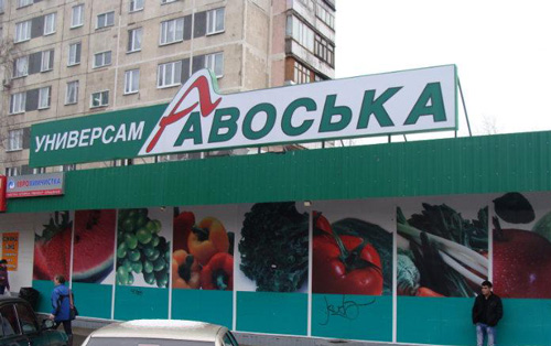 One of Avoska Supermarkets in Moscow